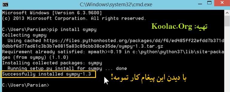 آموزش نصب از طریق pip در پایتون (python)