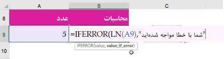 آموزش تابع IFError برای مدیریت خطا ها در اکسل (Excel)