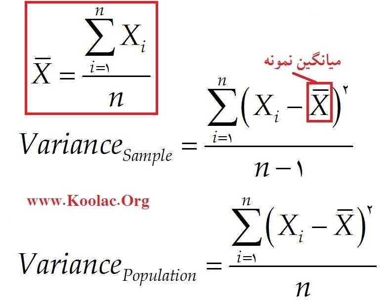 فرمول های محاسبه انحراف معیار و واریانس