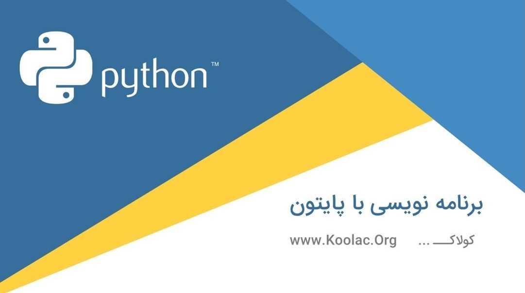 آموزش کامل و رایگان پایتون (python) به زبان فارسی