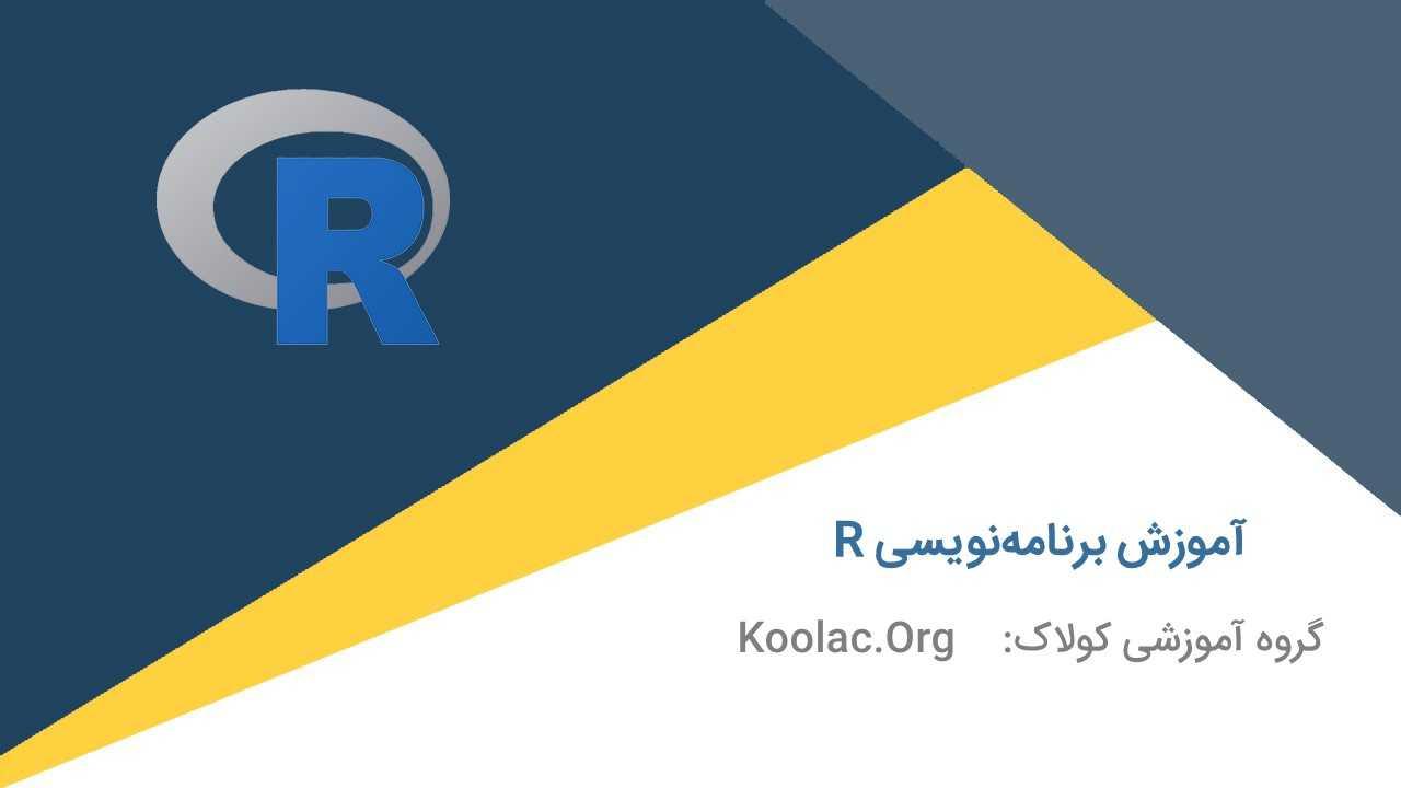 آموزش کامل و رایگان زبان برنامه نویسی R