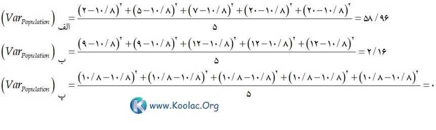 فرمول انحراف معیار و فرمول واریانس + مثال از نحوه محاسبه و مفهوم
