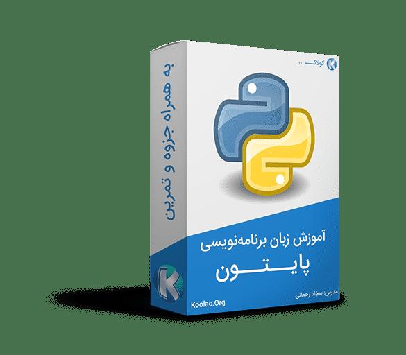 آموزش کامل و رایگان زبان برنامه نویسی پایتون + جزوه و تمرین
