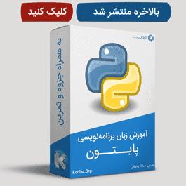آموزش کامل زبان برنامه نویسی پایتون + جزوه و تمرین