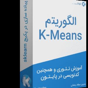 آموزش الگوریتم خوشه بندی K-Means (تئوری + پایتون)