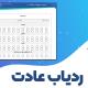 دانلود ردیاب عادت (نسخه pdf)