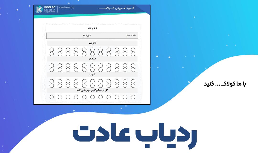 دانلود کاربرگ ردیاب عادت (فایل pdf)